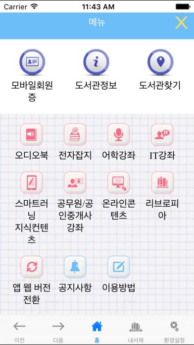 See: 서울시교육청 전자도서관 for mobile for Windows