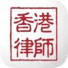 Hong Kong Lawyer - iPhoneアプリ