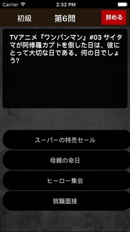 Quiz for ONE PUNCH-MAN screenshot-3