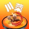 川菜菜谱免费版HD 2015最新大众美食越吃越过瘾 下厨房必备经典食谱