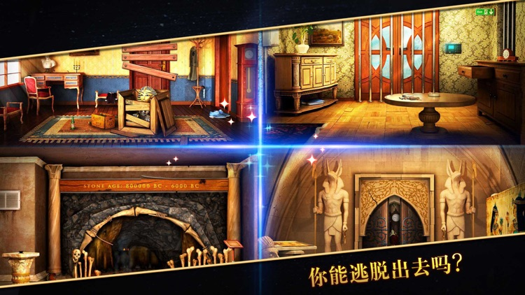 密室逃脱5官方正版:逃出博物馆100个房间