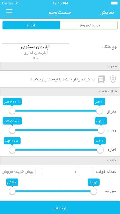 Alounak agents | آلونك مشاورين املاك تهران screenshot-3