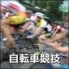 自転車競技 クイズで知る自転車の面白さ!