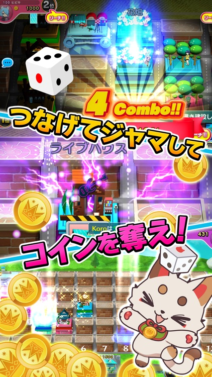 街コロマッチ! screenshot-3