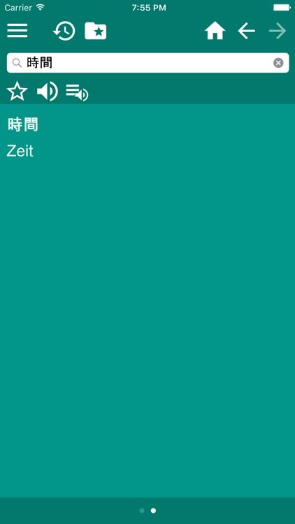 Japanese German dictionary screenshot-3