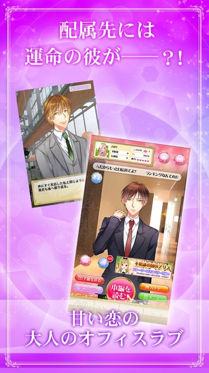 甘い蜜は2人の秘密 オフィスで理想の彼と…女性向け恋愛ゲーム screenshot-4