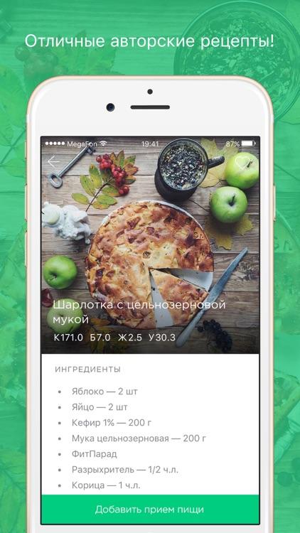 Дневник питания Тоболовых. БЖУ и трекер калорий screenshot-3