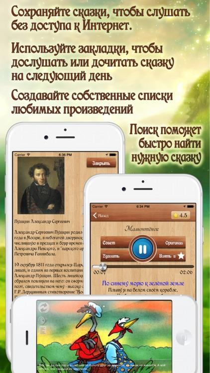 AudioBaby Премиум - Все лучшие сказки и другое для детей screenshot-4