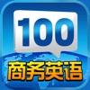 商务英语口语100主题HD 出国社交翻译字典