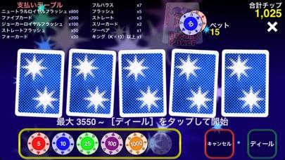 ドリームポーカー - ボーナスポーカーゲーム ScreenShot1