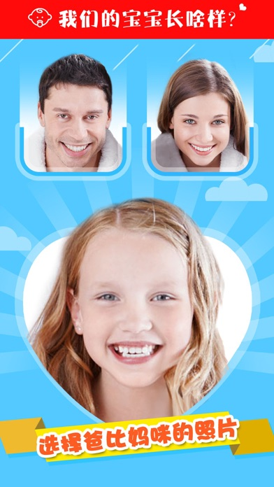 Baby Face Maker Screenshot 6 For What Would Our Child Look Like 2