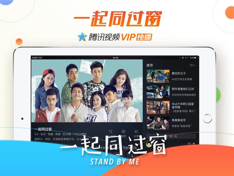 腾讯视频HD-三生三世枕上书独播 screenshot-4