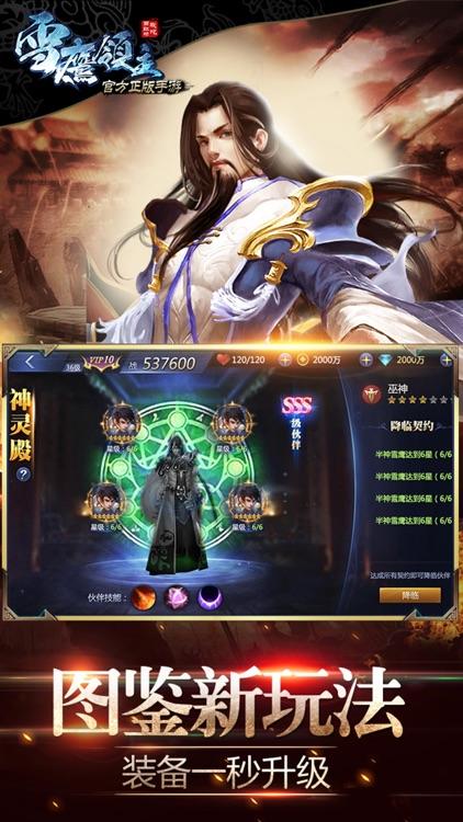 雪鹰领主-番茄小说正版授权玄幻手游 screenshot-3