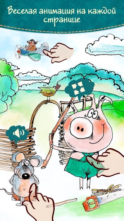 Три поросенка - интерактивные сказки для детей screenshot-3