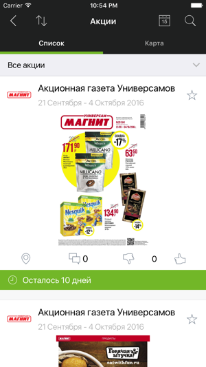 SkidkaOnline Screenshot
