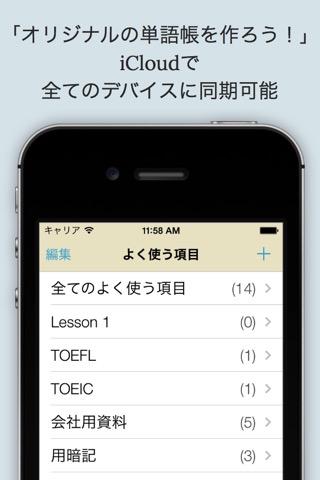 「語語ナビ + LexicEN」 英語力UP!セットのおすすめ画像8