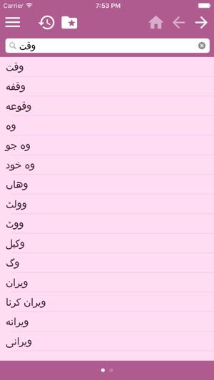 قاموس عربي أردو On The App Store