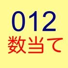 3ナンバーズ icon