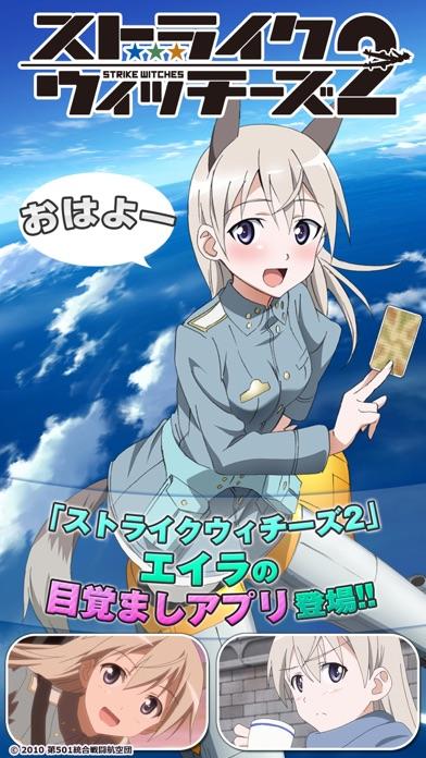 ストライクウィッチーズアラーム 〜エイラ編〜 screenshot1