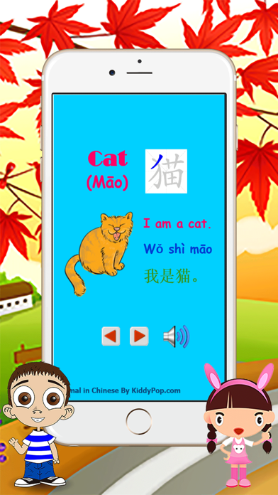 Animal name list in Chinese come as an amusing and educational-0