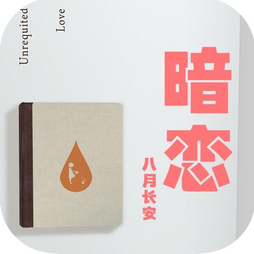 暗恋—八月长安作品,校园青春爱情系列