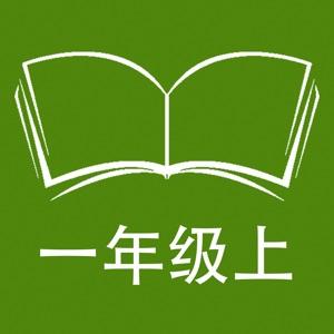 跟读听写牛津上海版英语一年级上学期