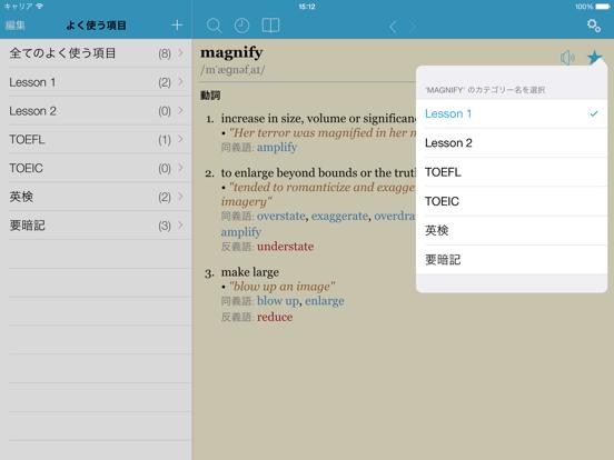 LexicEN 英英辞書、オフライン対応!のおすすめ画像3