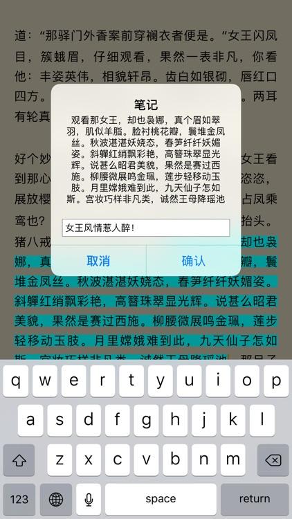 西游记——经典古典神怪小说名著绝佳阅读体验