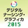 デジタル ナーシング・グラフィカ2015 - iPadアプリ