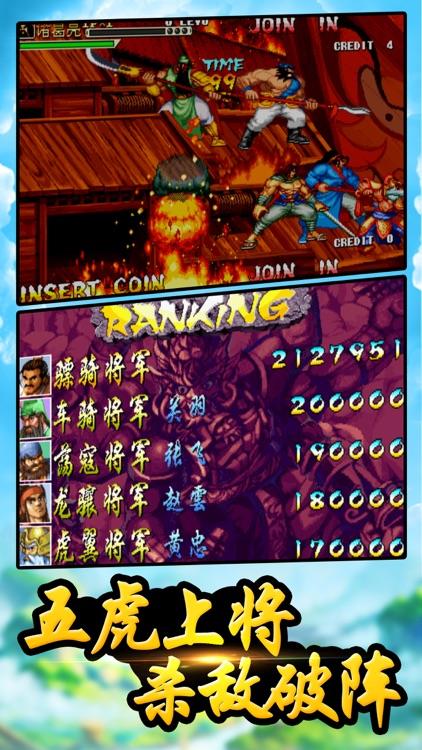 三国传-经典街机电玩城pk游戏 screenshot-4