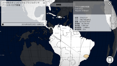 EarthBook 白地図のおすすめ画像2