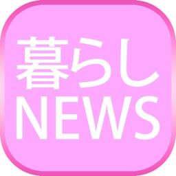 暮らしまとめニュース速報 ライフスタイルの気になるニュースを最速でお届け!!