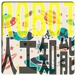 クイズfor「ROBOT・人工知能」