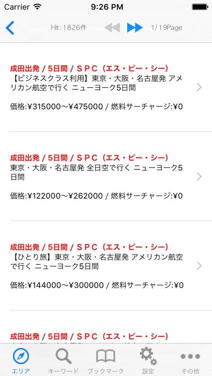 Overseas Tour Search in Japan screenshot-3