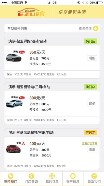 易租车 screenshot-1