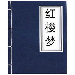 红楼梦-中国古典四大名著之首