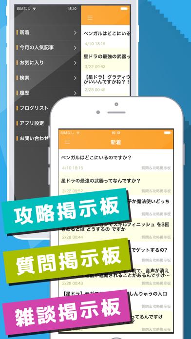 星ドラマルチ掲示板アプリ for 星のドラクエ(ドラゴンクエスト)のおすすめ画像2