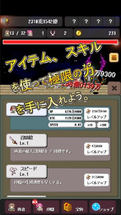 世界線勇者のスクリーンショット2