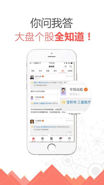爱投顾炒股票-专业选牛股,免费证券开户交易,手机看股市行情直播 screenshot-3