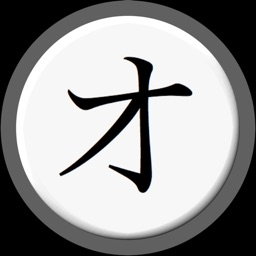 Katakana Trainer Apple Watch App