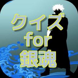 アニメクイズ検定 for 銀魂