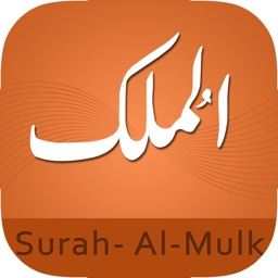 Surah Mulk-With Mp3 Audio And Different Language Translation