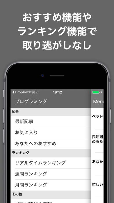 プログラミングブログまとめニュース速報 ScreenShot3