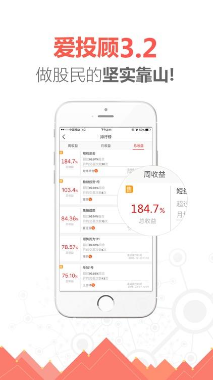 爱投顾炒股票-专业选牛股,免费证券开户交易,手机看股市行情直播 screenshot-4