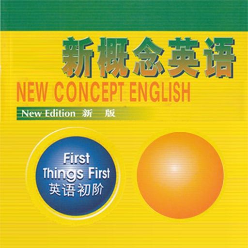 新概念英语四册免费初级版