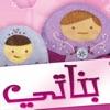 كتاب بناتي للدكتور سلمان العودة