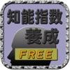知能指数養成アプリ2Free - iPhoneアプリ