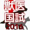 獣医国試-必須問題 2016