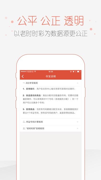 夺宝汪 screenshot-4