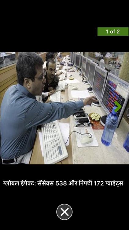 Money Bhaskar - Business News screenshot-4